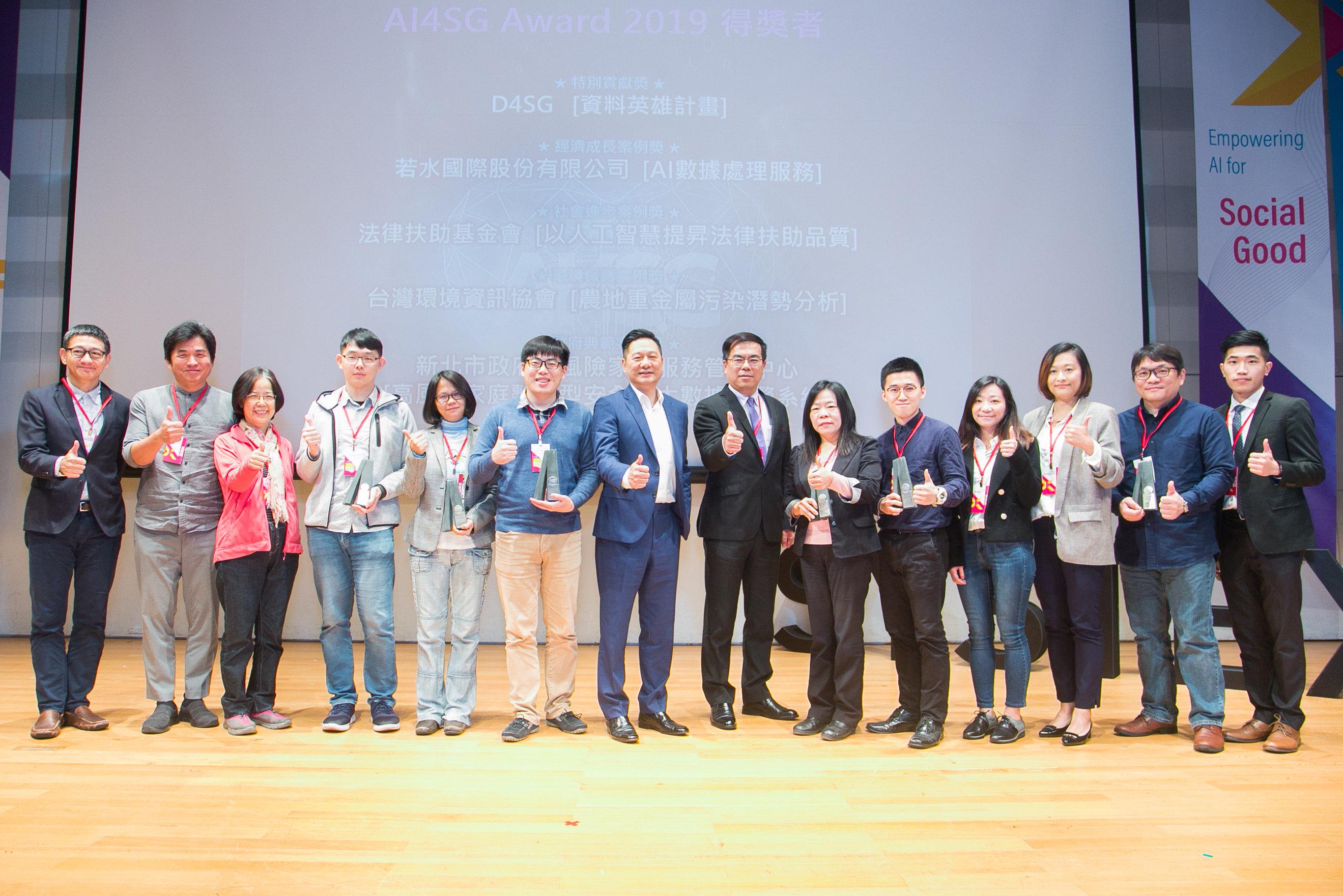 數位轉型 AI 化社會創新典範 ── AI4SG Award 頒獎典禮