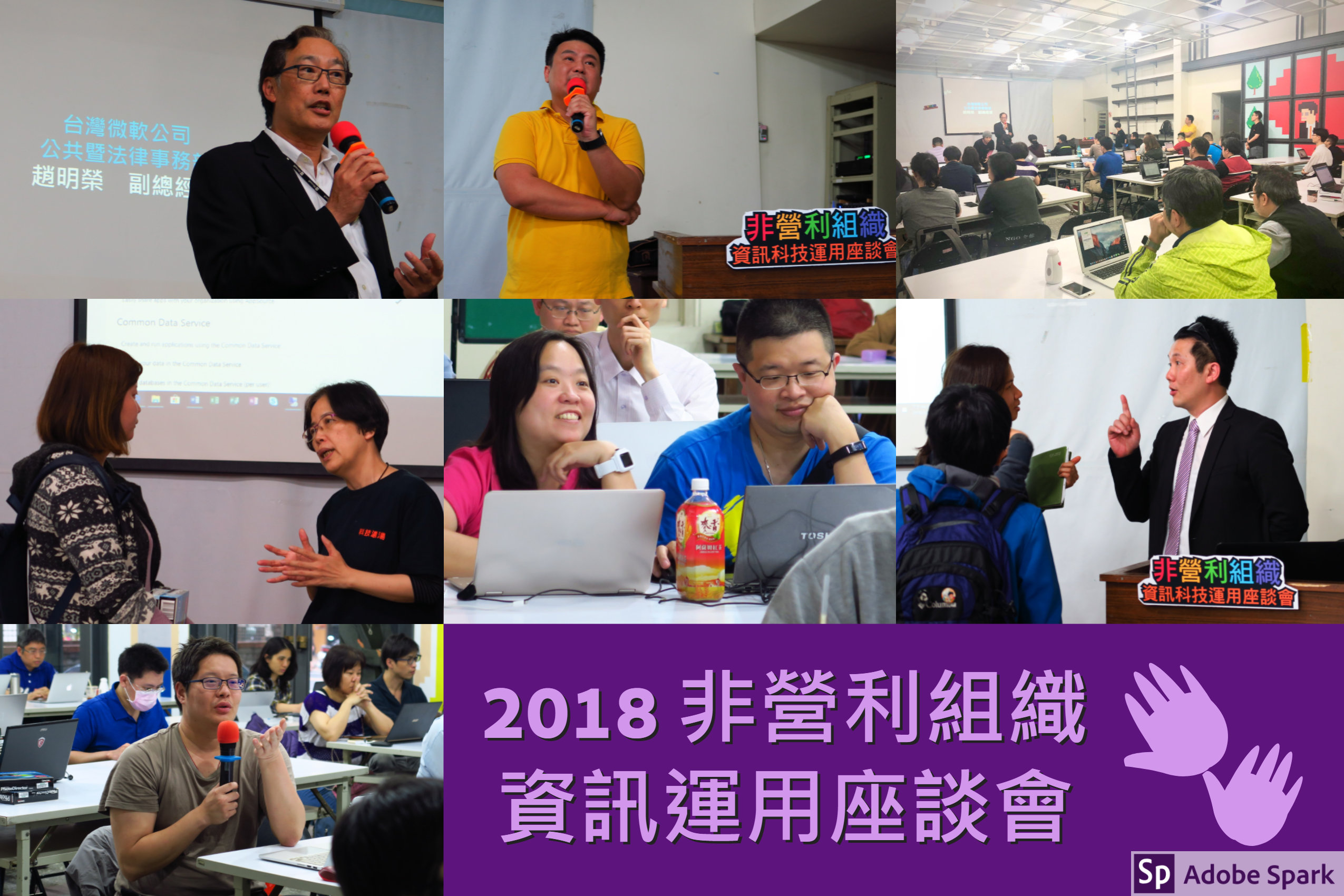 [活動紀錄] 3/27 Office 365 進階功能,非營利組織這樣用更厲害(台北場)