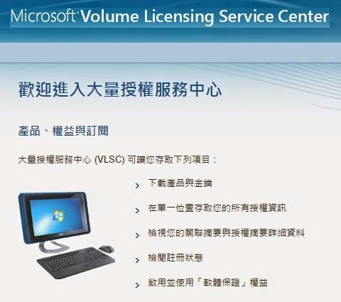 【教學】微軟 VLSC 中心:下載產品和金鑰(2015/03/23 更新)