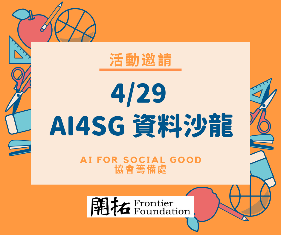 4/29「AI4SG 資料沙龍」— AI for Social Good
