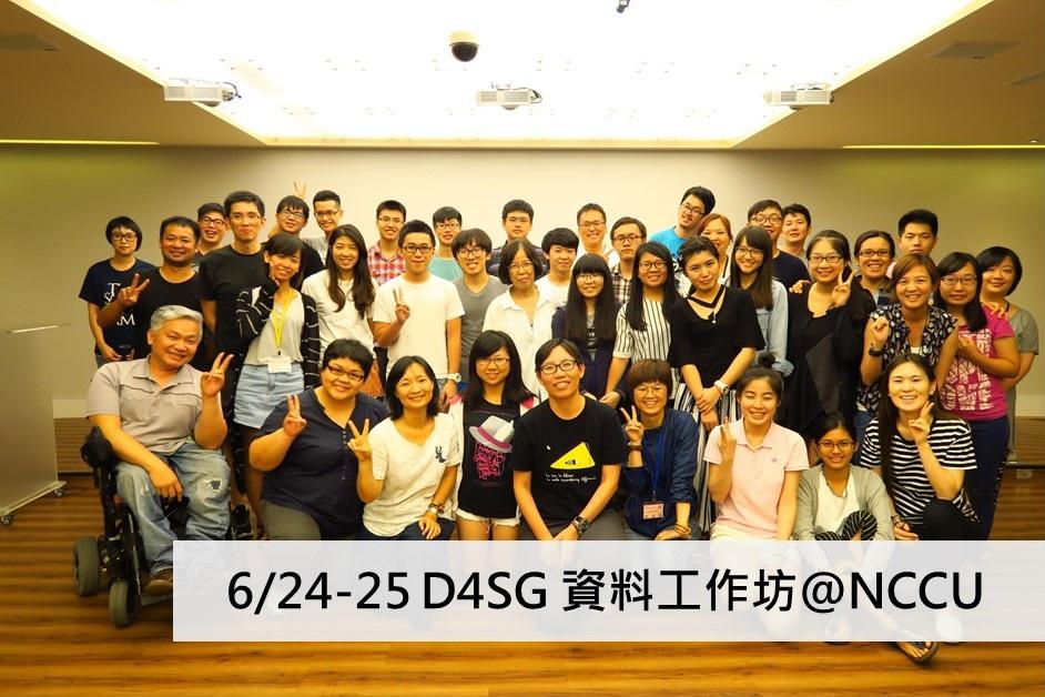 [紀錄總整理] 6/24-25 D4SG 資料工作坊@NCCU