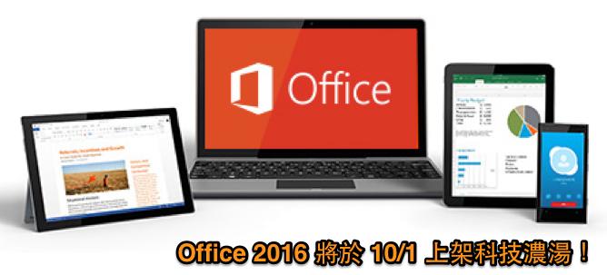 Office 2016 將於 10/1 上架!