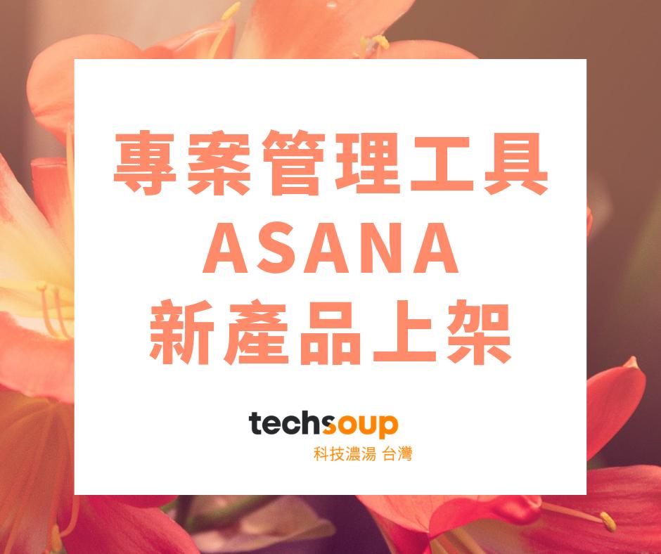 [新產品] 專案管理工具 Asana,開放非營利組織折扣方案!