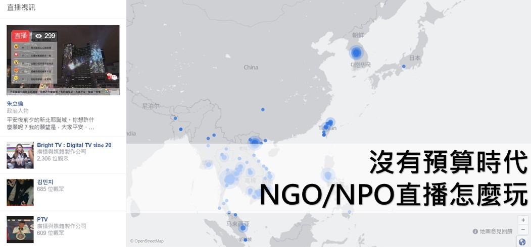 無預算時代 NGO 直播怎麼玩 – Facebook篇