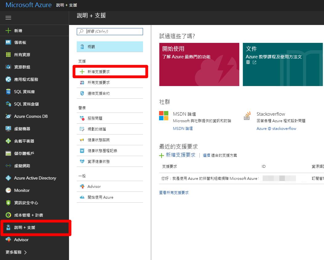 微軟 Azure 一年份訂閱到期前的更新流程