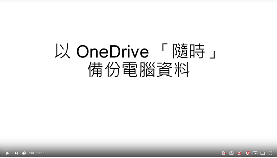 Office 365 教學影片:以 OneDrive『隨時』備份電腦資料,與遇到勒索病毒會感染雲端檔案嗎?