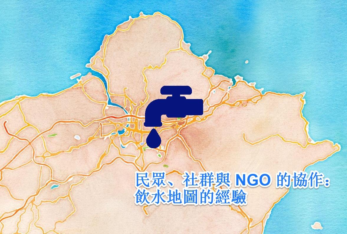 民眾、社群與 NGO 的協作:飲水地圖的經驗