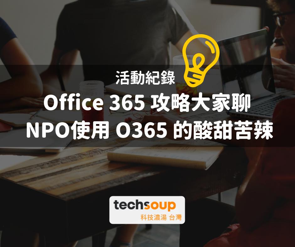 [活動紀錄] 9/5 Office 365 的線上討論會