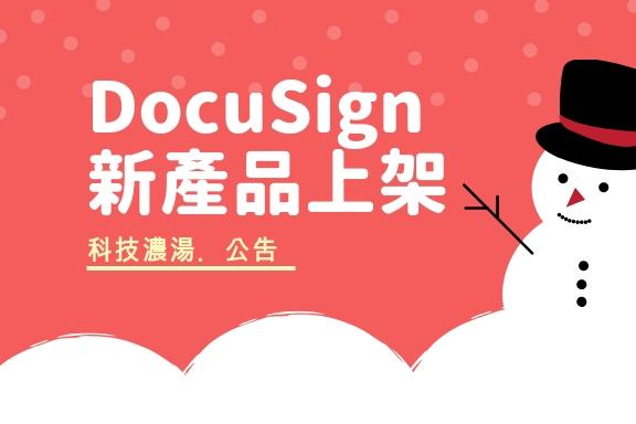 DocuSign:一手掌握你的文件流程