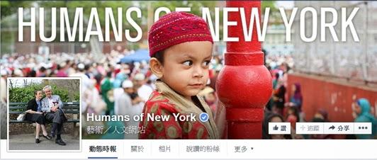 一則臉書串起的感人群眾募資故事:Humans of New York