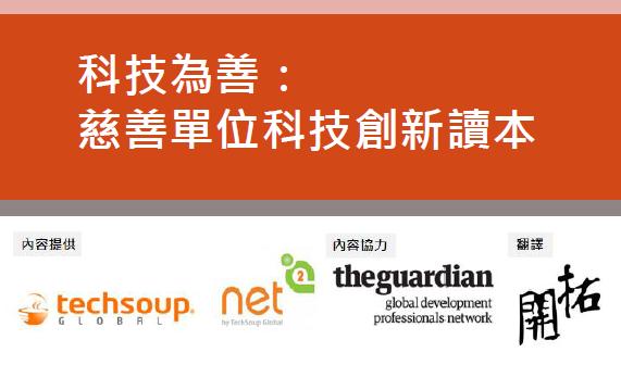 2013 非營利組織《科技為善》趨勢統整電子書