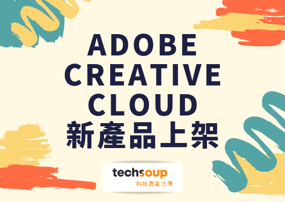 Adobe Creative Cloud 完整應用程式,折扣方案上架!