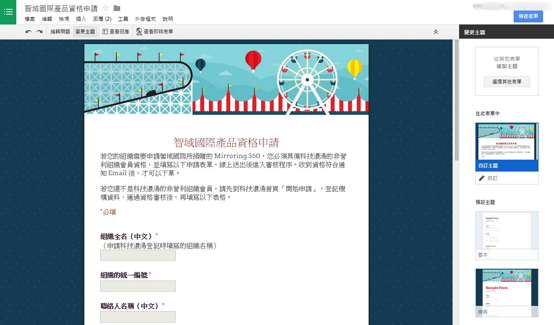 線上活動報名工具介紹:Google 表單、KKTIX 和活動通