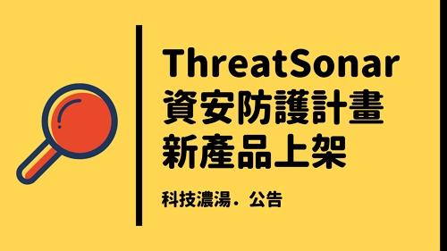 ThreatSonar 資安防護計畫:讓組織免於遭受網路威脅攻擊