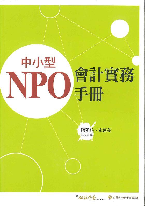 責信資源:《中小型NPO會計實務手冊》與「公益組織財務管理能力扶植計畫」