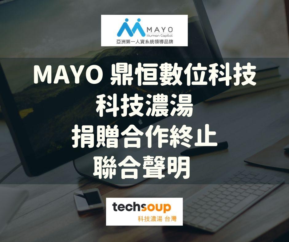 [公告] MAYO鼎恒數位科技與科技濃湯捐贈合作終止聯合聲明