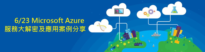 6/23 Microsoft Azure 服務大解密及應用案例分享