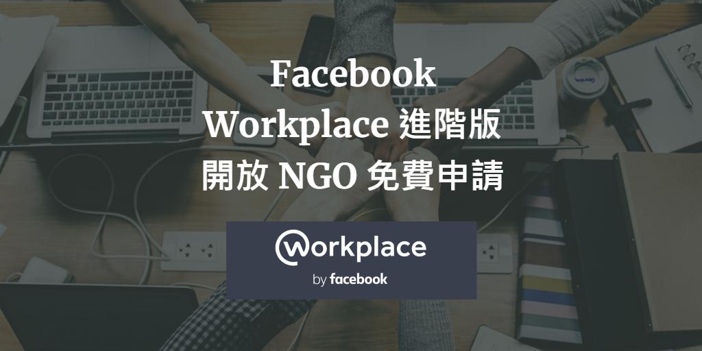 什麼是 Facebook 的 Workplace Premuim?非營利組織如何免費使用進階版本?