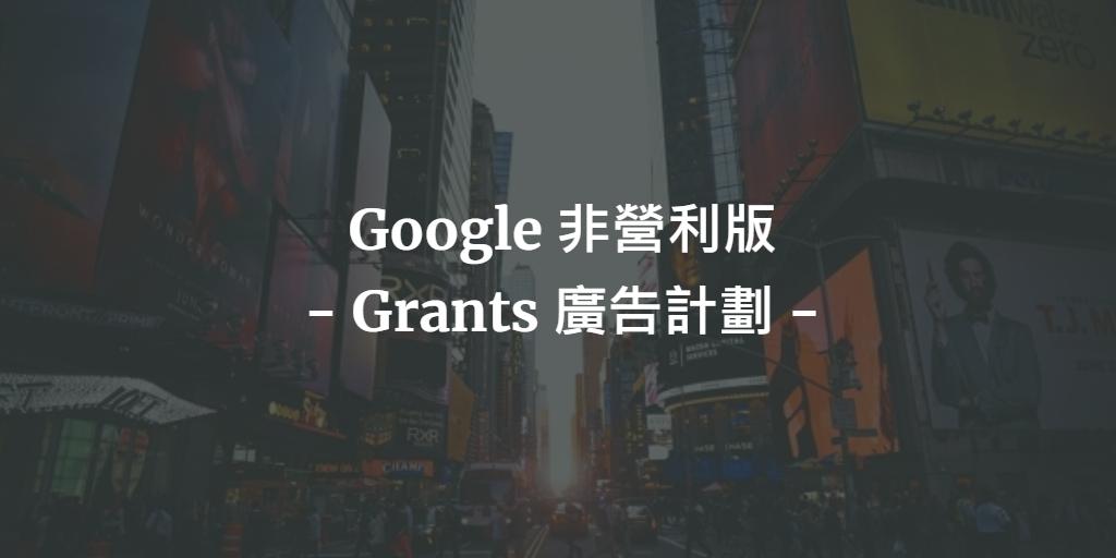 Google 非營利版 - Grants 廣告計劃的申請與客服說明