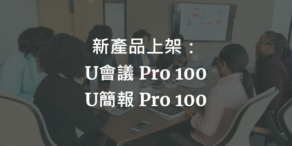 新產品上架:U會議 Pro 100+U簡報 Pro 100