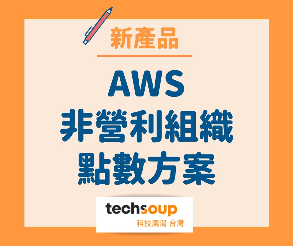 [新產品] AWS:給非營利組織的高效能雲端服務