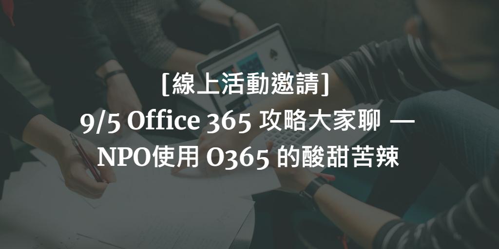 [線上活動邀請] 9/5 Office 365 攻略大家聊 — NPO使用 O365 的酸甜苦辣