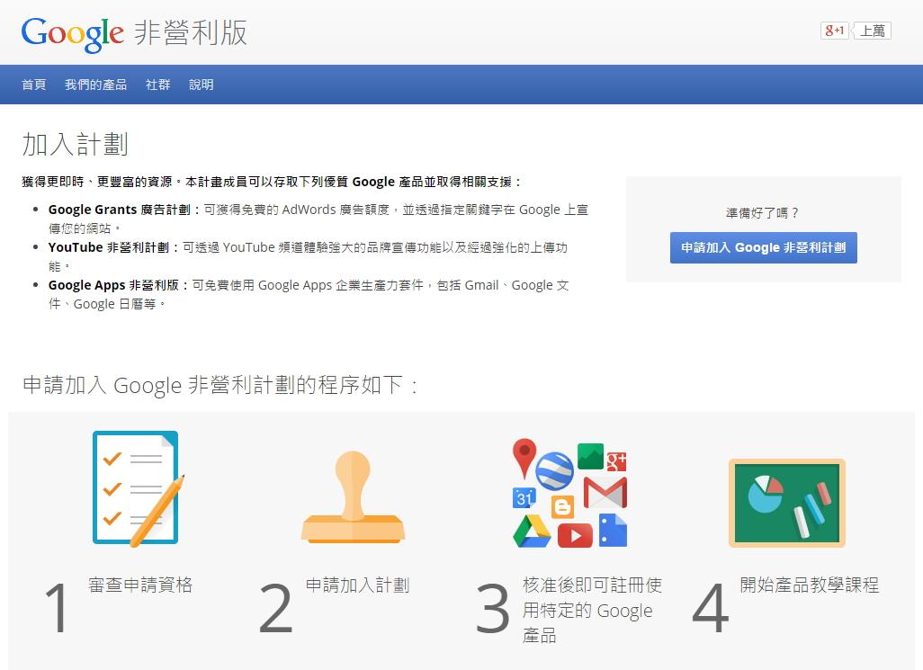 Google 非營利版 登陸台灣!
