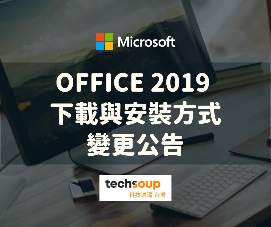 Office 2019 下載與安裝方式變更公告