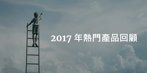 2017年熱門產品回顧