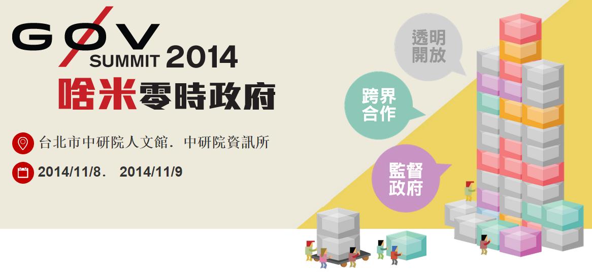 2014 G0V 年會:技術/人的跨界交流