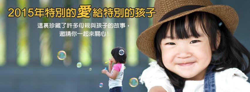 2015年「特別的愛給特別的孩子」母親節活動開跑