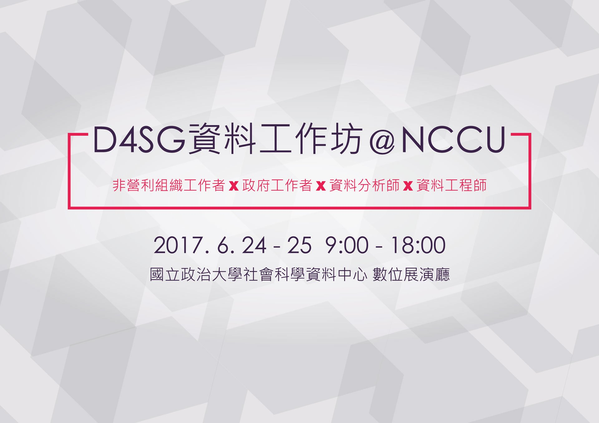 6/24-25 D4SG 資料工作坊@NCCU