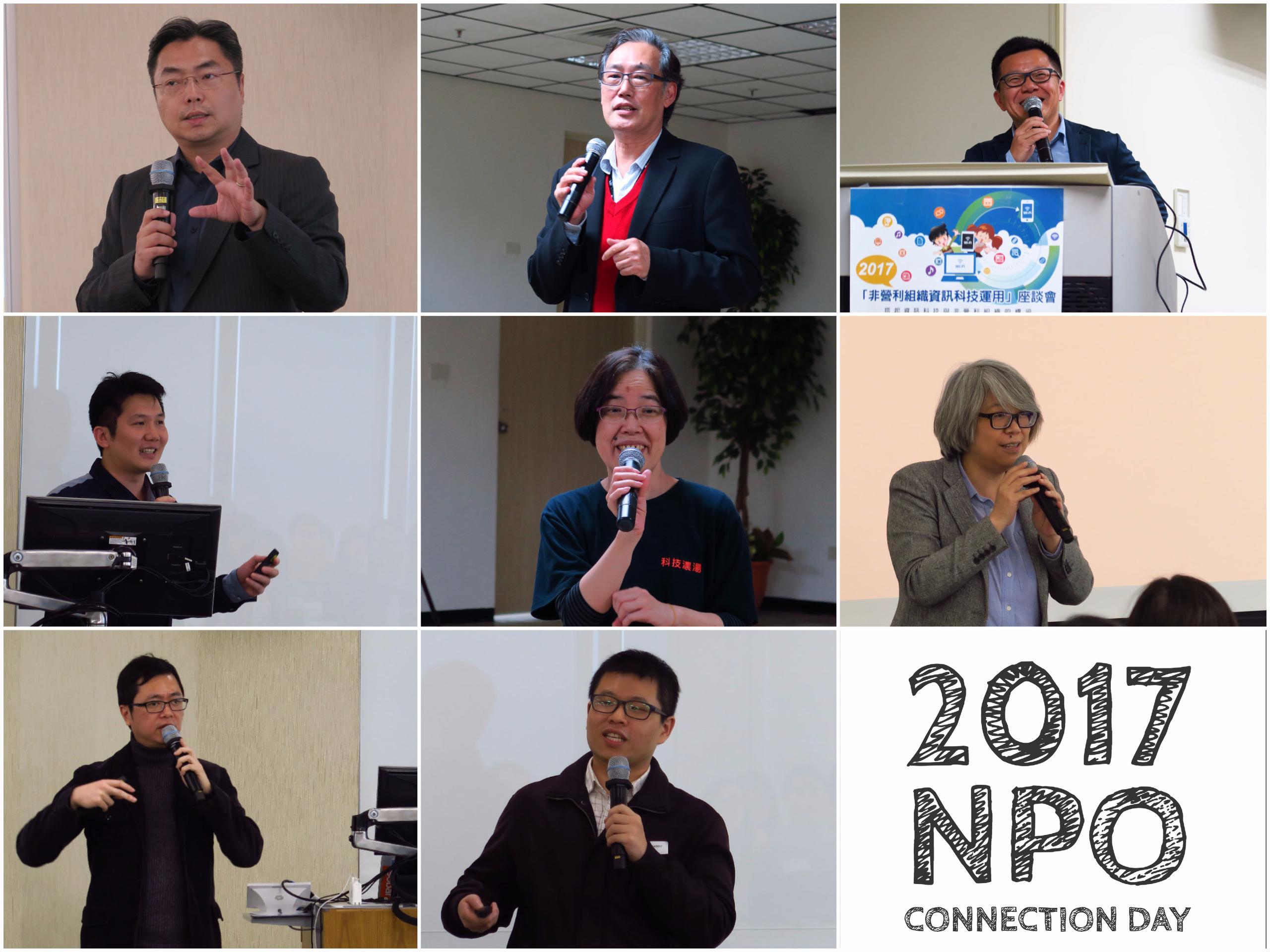 【活動紀錄】2017「非營利組織資訊科技運用」座談會(上)