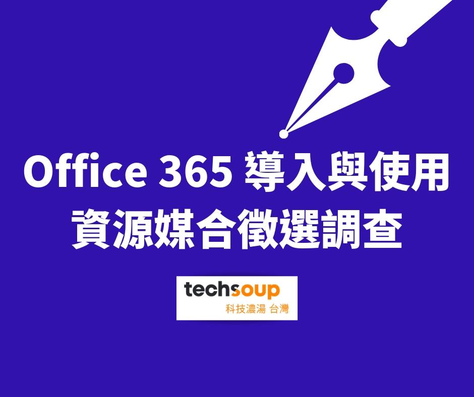 2019 Office 365 導入與使用-資源媒合徵選調查