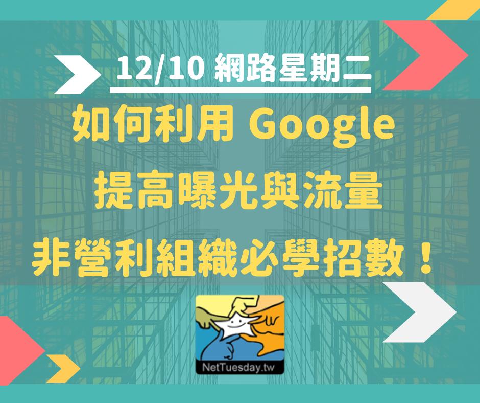 [網二紀錄] 12/10 如何利用Google 提高曝光與流量- 非營利組織必學招數!