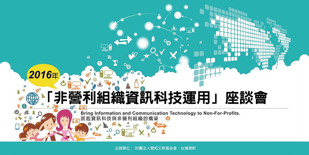 2016 非營利組織資訊科技運用座談會