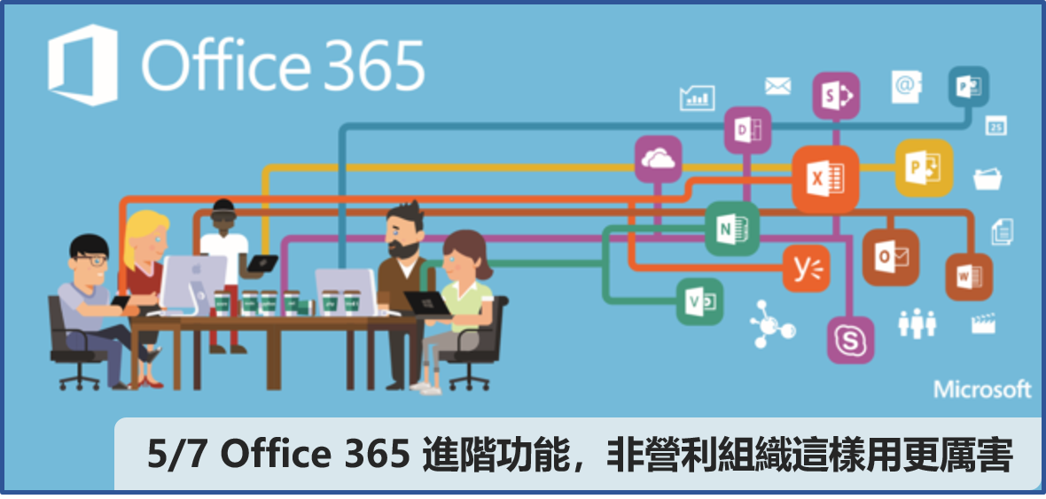 5/7 Office 365 進階功能,非營利組織這樣用更厲害