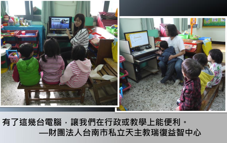 2016「非營利組織二手電腦捐贈專案」報告