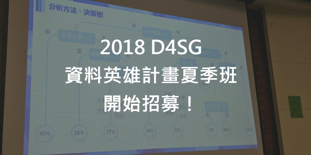 2018 D4SG 資料英雄計畫夏季班開始招募