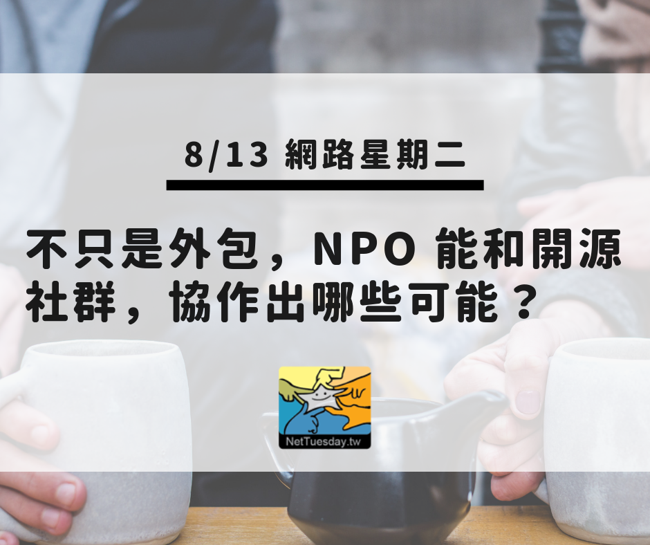 [網二紀錄] 08/13 不只是外包,NPO/NGO 能和開源社群,協作出哪些可能?