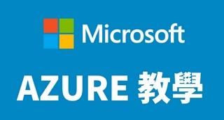 [教學] 微軟 Azure:設定消費額度的自動警示
