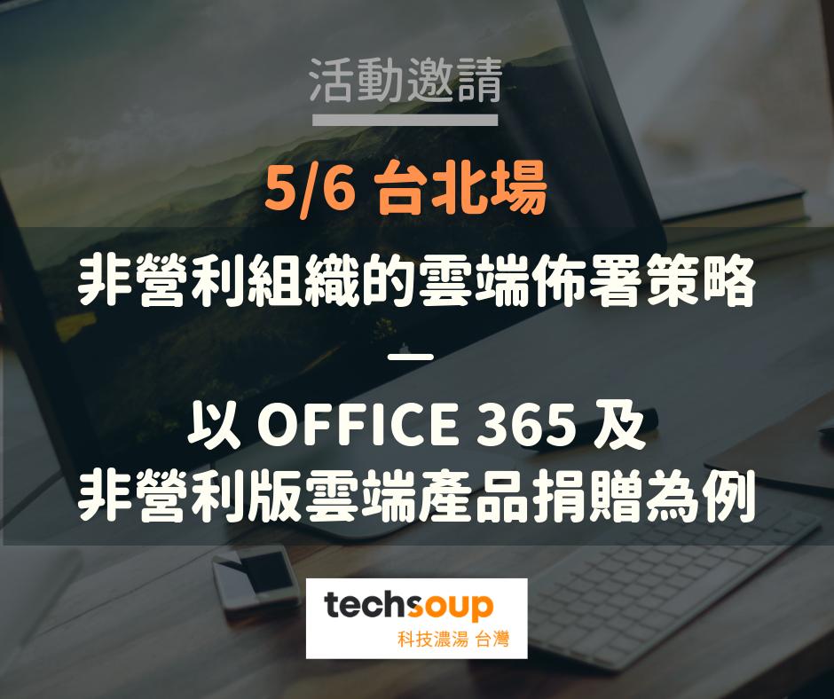 非營利組織的雲端佈署策略 — 以 Office 365 及非營利版雲端產品捐贈為例(5/6 台北場)