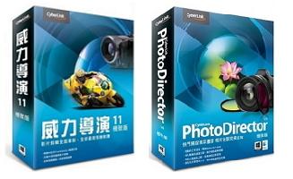 CyberLink 訊連科技「威力導演」及 PhotoDirector ,開放申請!