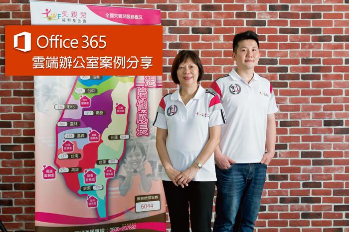 Office 365 案例分享:失親兒福利基金會(含影片)