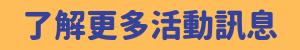 [3月活動邀請] D4SG 公益加值資料工作坊@清大統計所