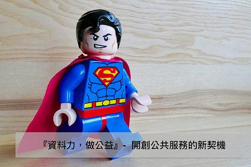 資料英雄計畫,NGO夥伴熱情招募中