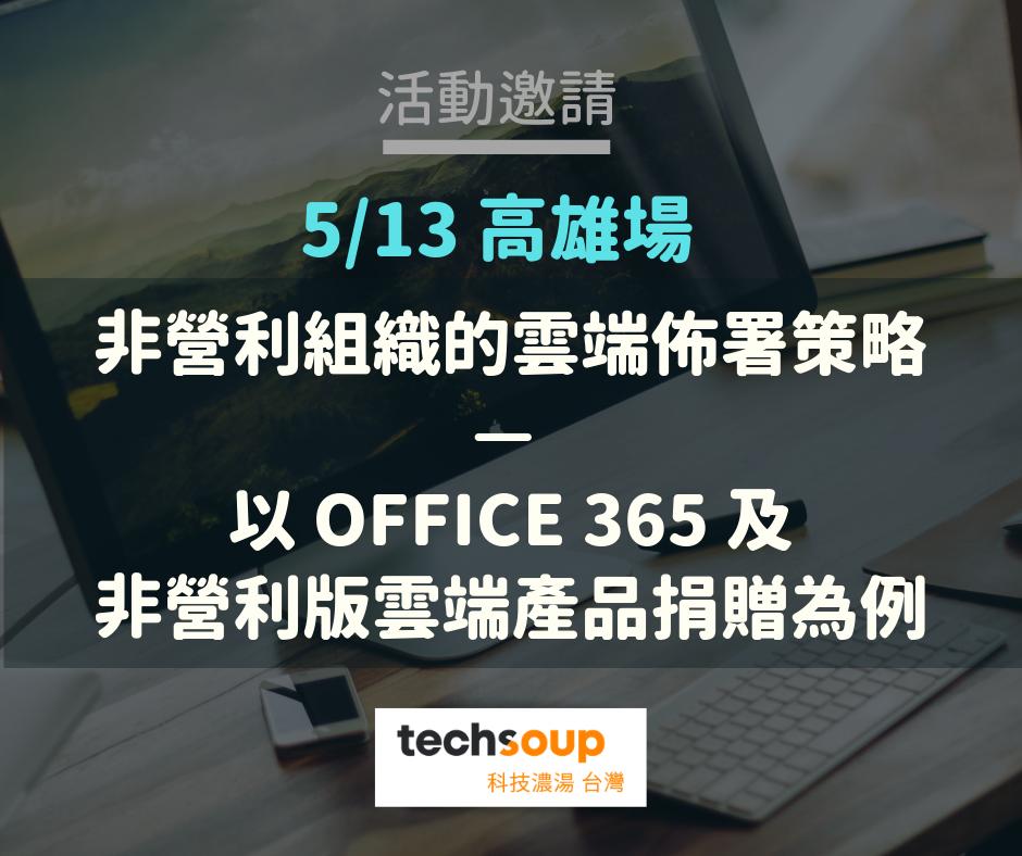 非營利組織的雲端佈署策略 — 以 Office 365 及非營利版雲端產品捐贈為例(5/13 高雄場)