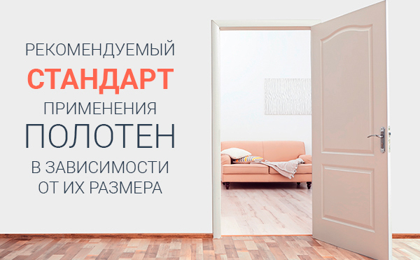 рекомендуемый стандарты применения полоен в зависимости от размера дверного проема
