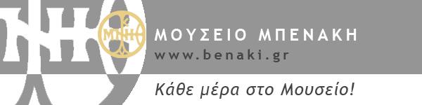 ΜΟΥΣΕΙΟ ΜΠΕΝΑΚΗ | BENAKI MUSEUM
