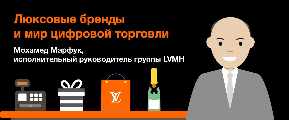 Люксовые бренды и мир цифровой торговли. Мохамед Марфук, исполнительный руководитель группы LVMH